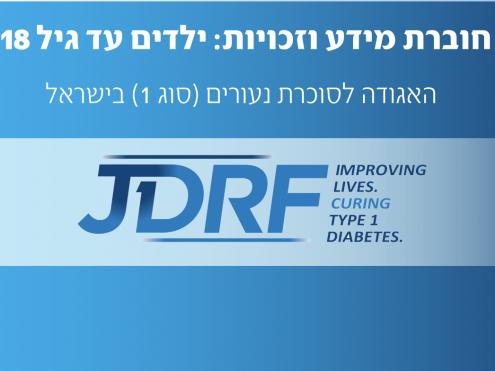 חוברות זכויות אגודה לסוכרת